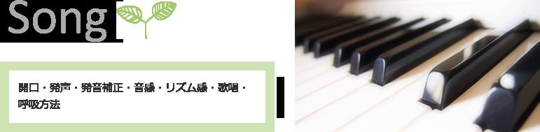 Song:開口・発声・発音補正・音感・リズム感・歌唱・呼吸法